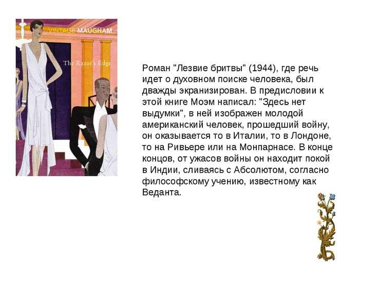 """Роман """"Лезвие бритвы"""" (1944), где речь идет о духовном поиске человека, был д..."""