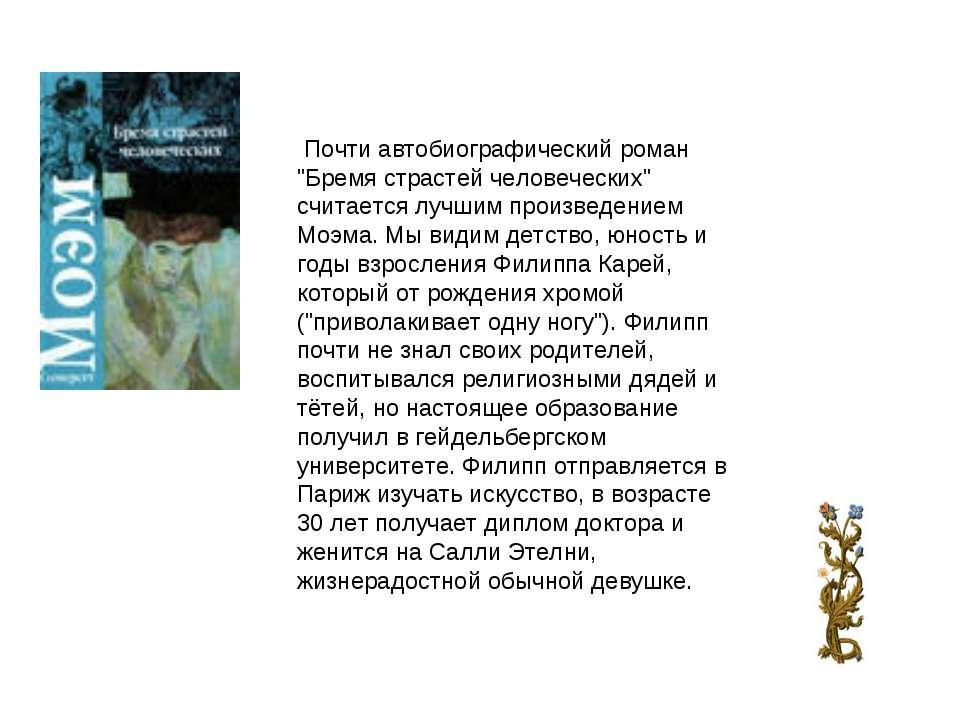 """Почти автобиографический роман """"Бремя страстей человеческих"""" считается лучшим..."""