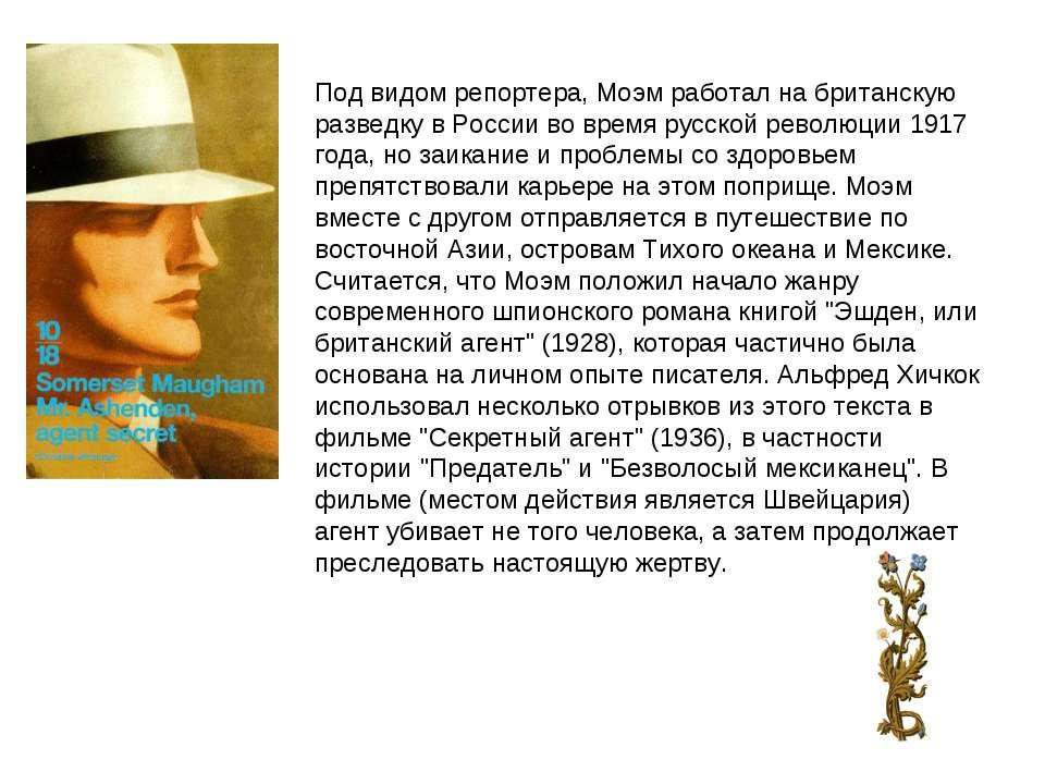 Под видом репортера, Моэм работал на британскую разведку в России во время ру...