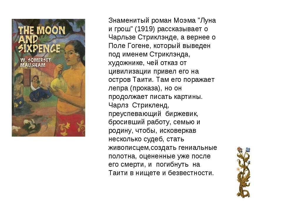 """Знаменитый роман Моэма """"Луна и грош"""" (1919) рассказывает о Чарльзе Стриклэнде..."""