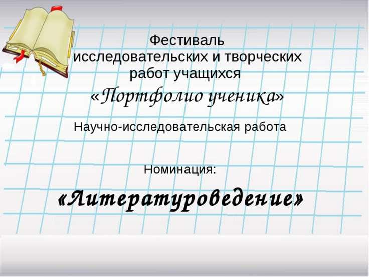 Фестиваль исследовательских и творческих работ учащихся «Портфолио ученика» Н...