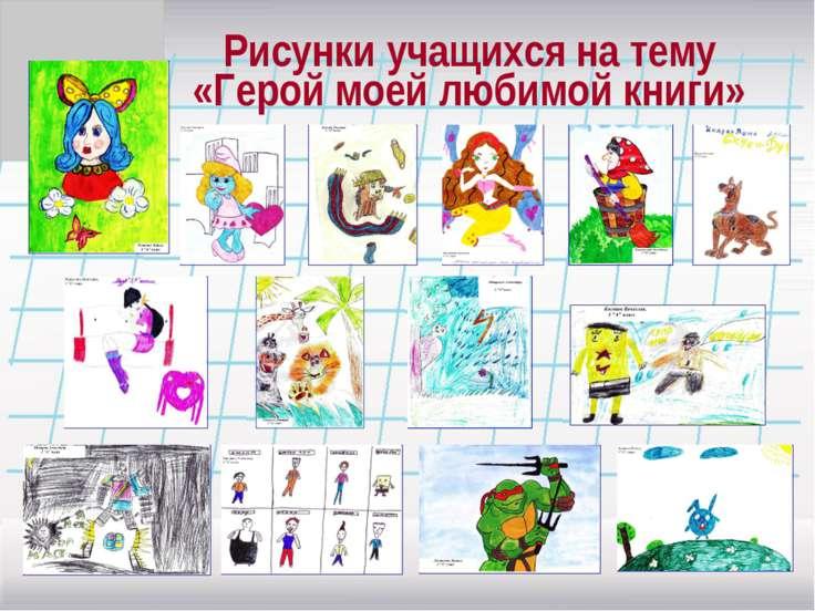 Рисунки учащихся на тему «Герой моей любимой книги»