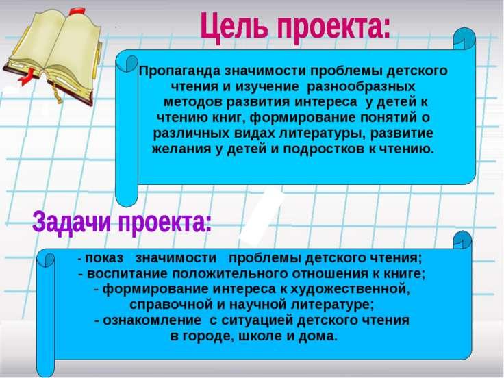 Пропаганда значимости проблемы детского чтения и изучение разнообразных метод...
