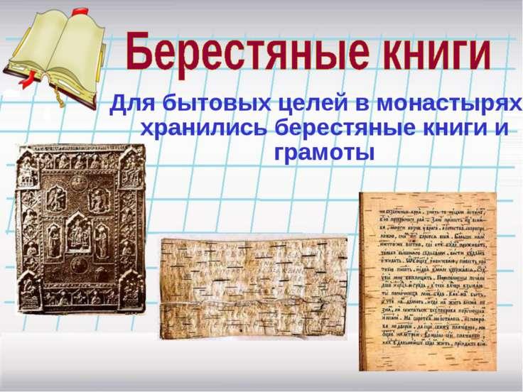 Для бытовых целей в монастырях хранились берестяные книги и грамоты