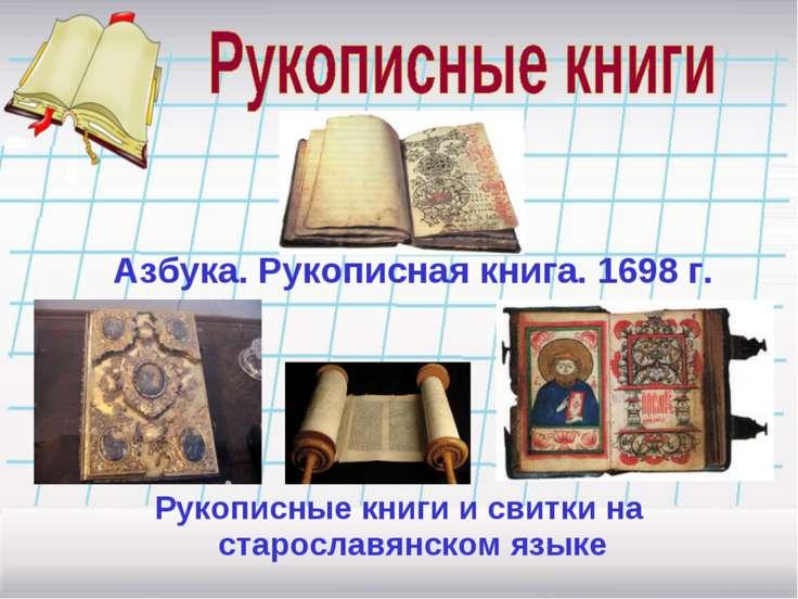 Азбука. Рукописная книга. 1698 г. Рукописные книги и свитки на старославянско...
