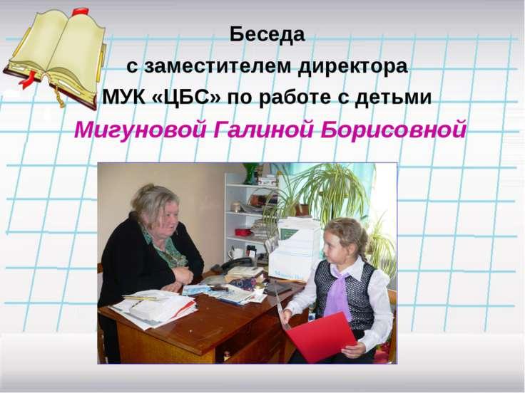Беседа с заместителем директора МУК «ЦБС» по работе с детьми Мигуновой Галино...