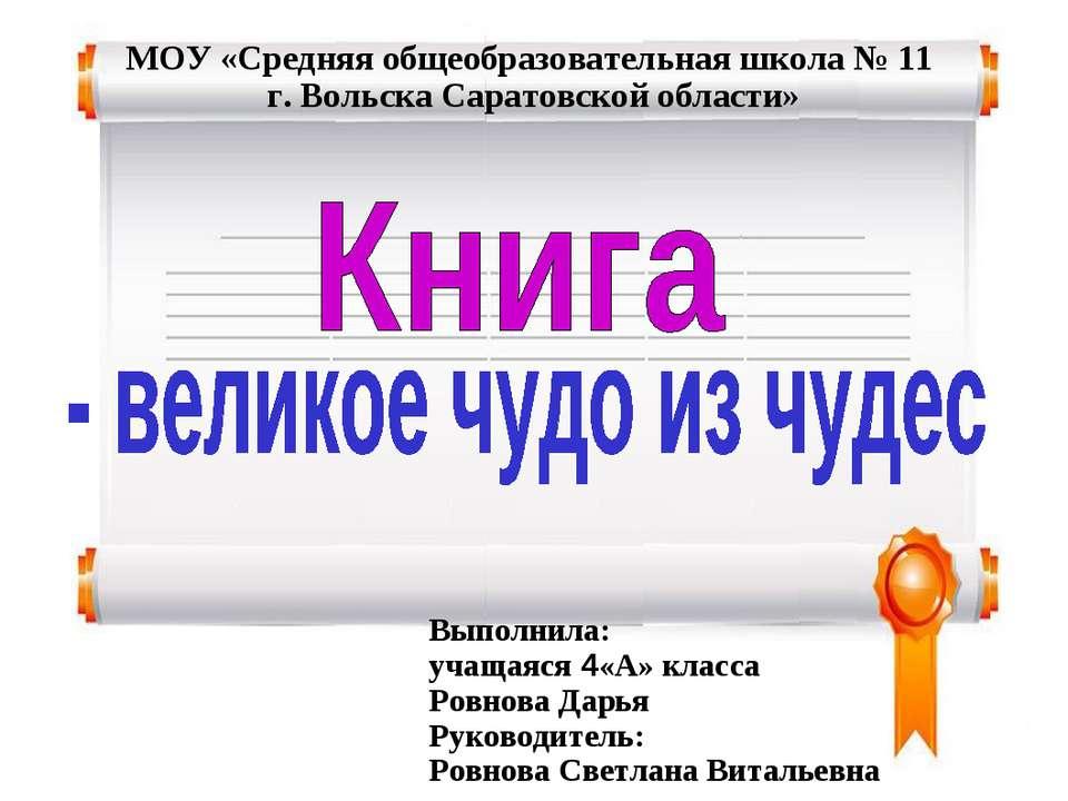 МОУ «Средняя общеобразовательная школа № 11 г. Вольска Саратовской области» В...