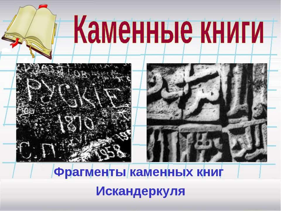 Фрагменты каменных книг Искандеркуля