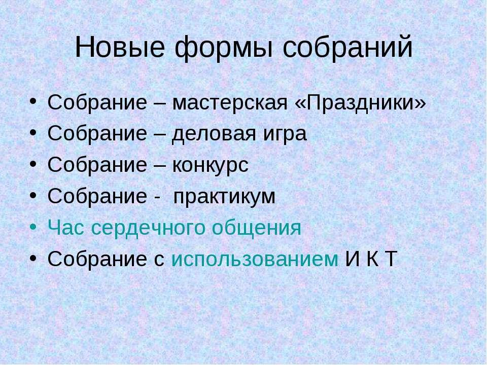 Новые формы собраний Собрание – мастерская «Праздники» Собрание – деловая игр...