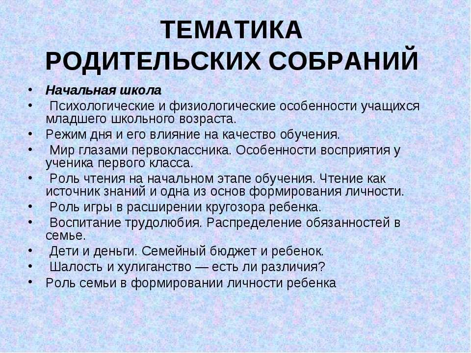 ТЕМАТИКА РОДИТЕЛЬСКИХ СОБРАНИЙ Начальная школа Психологические и физиологичес...