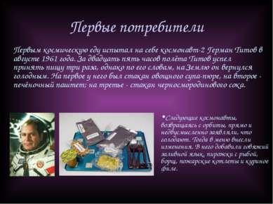 Первые потребители Первым космическую еду испытал на себе космонавт-2 Герман ...