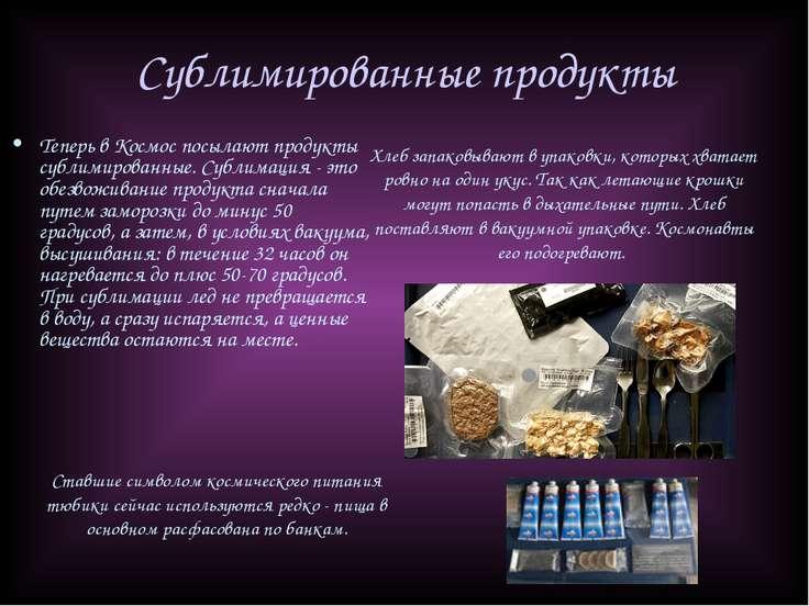 Сублимированные продукты Теперь в Космос посылают продукты сублимированные. С...