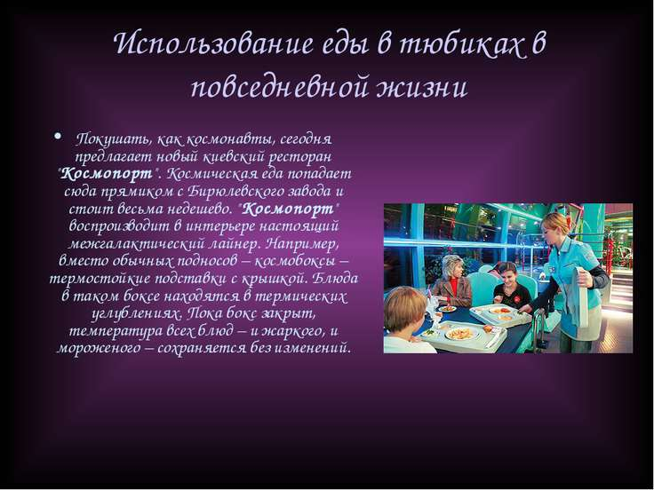 Использование еды в тюбиках в повседневной жизни Покушать, как космонавты, се...