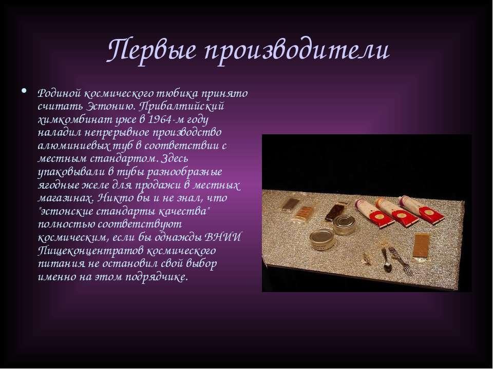 Первые производители Родиной космического тюбика принято считать Эстонию. При...