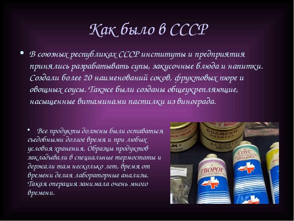 Как было в СССР В союзных республиках СССР институты и предприятия принялись ...