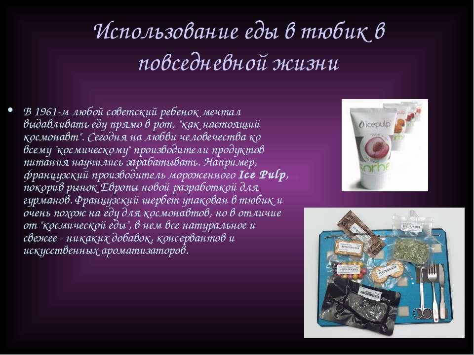 Использование еды в тюбик в повседневной жизни В 1961-м любой советский ребен...
