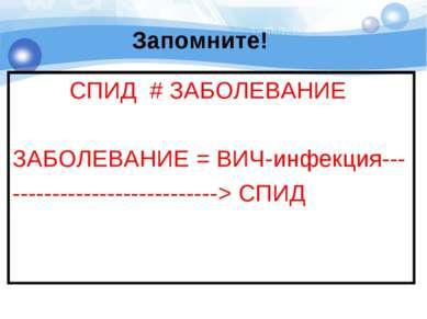СПИД # ЗАБОЛЕВАНИЕ ЗАБОЛЕВАНИЕ = ВИЧ-инфекция--- --------------------------> ...