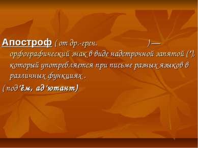 Апостроф(отдр.-греч.ἀπόστροφος) —орфографический знакв виде надстрочной...