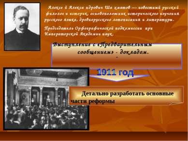- Алексе й Алекса ндрович Ша хматов— известныйрусскийфилологиисторик, ос...