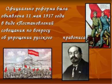Официально реформа была объявлена 11 мая 1917 года в виде «Постановлений сове...