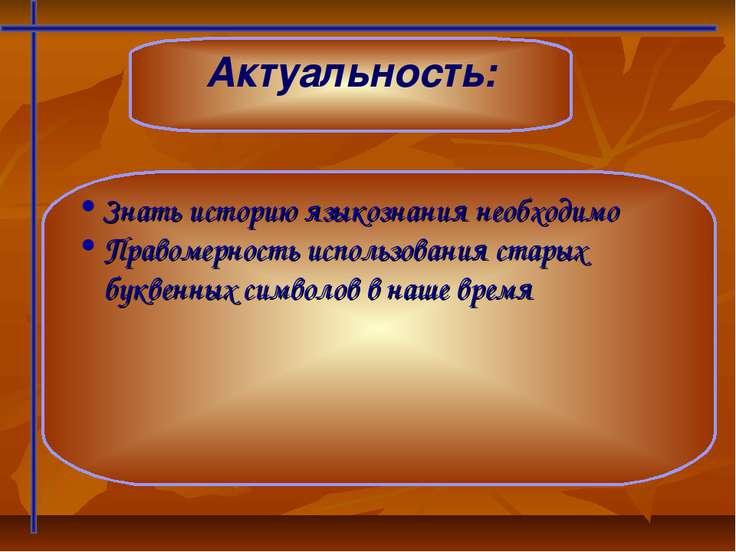 Актуальность: Знать историю языкознания необходимо Правомерность использовани...