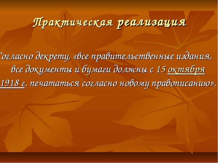 Практическая реализация Согласно декрету, «все правительственные издания, все...