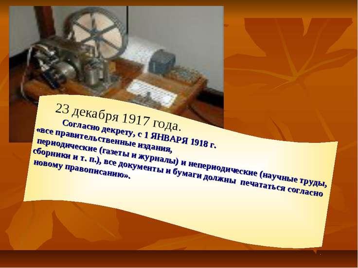 23 декабря 1917 года. Согласно декрету, с 1 ЯНВАРЯ 1918 г. «все правительстве...