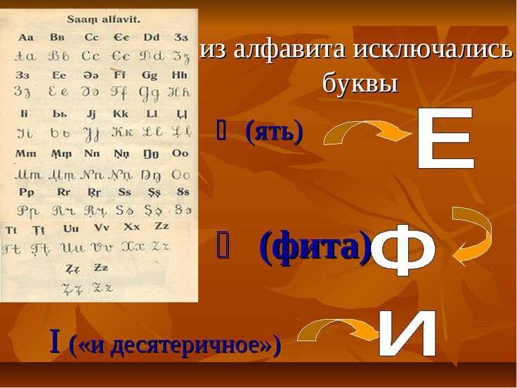 Ѣ (ять) Ѳ (фита) І («и десятеричное») из алфавита исключались буквы