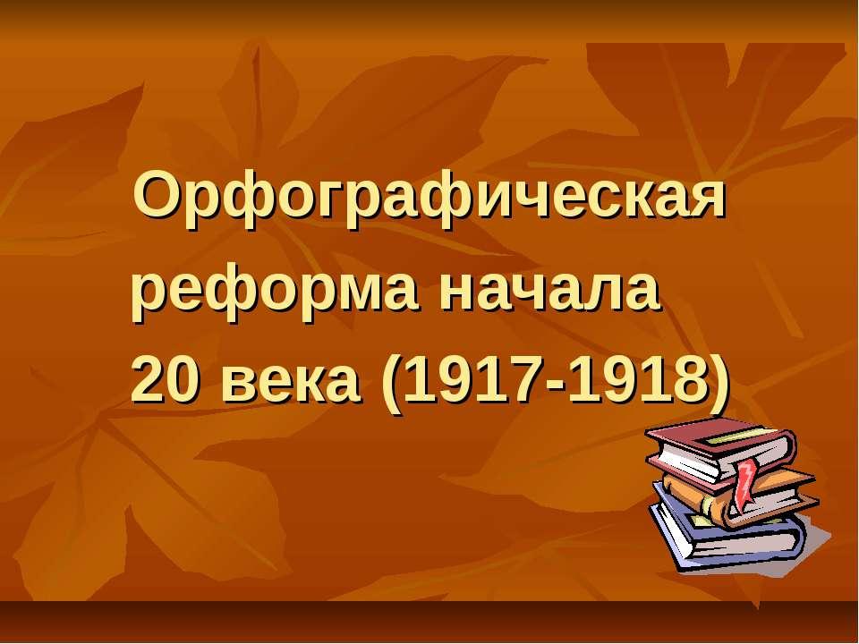 Орфографическая реформа начала 20 века (1917-1918)