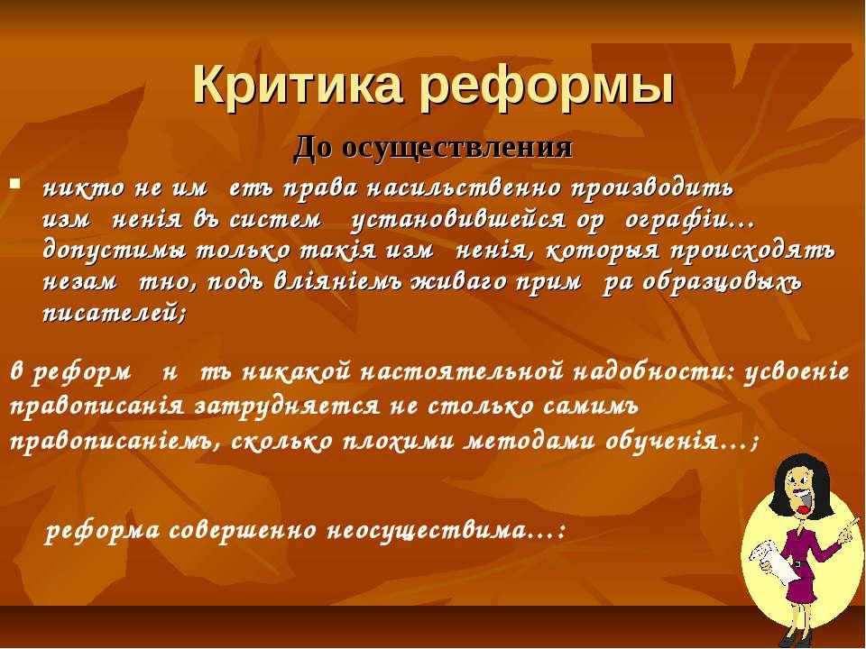 Критика реформы До осуществления никто не имѣетъ права насильственно производ...