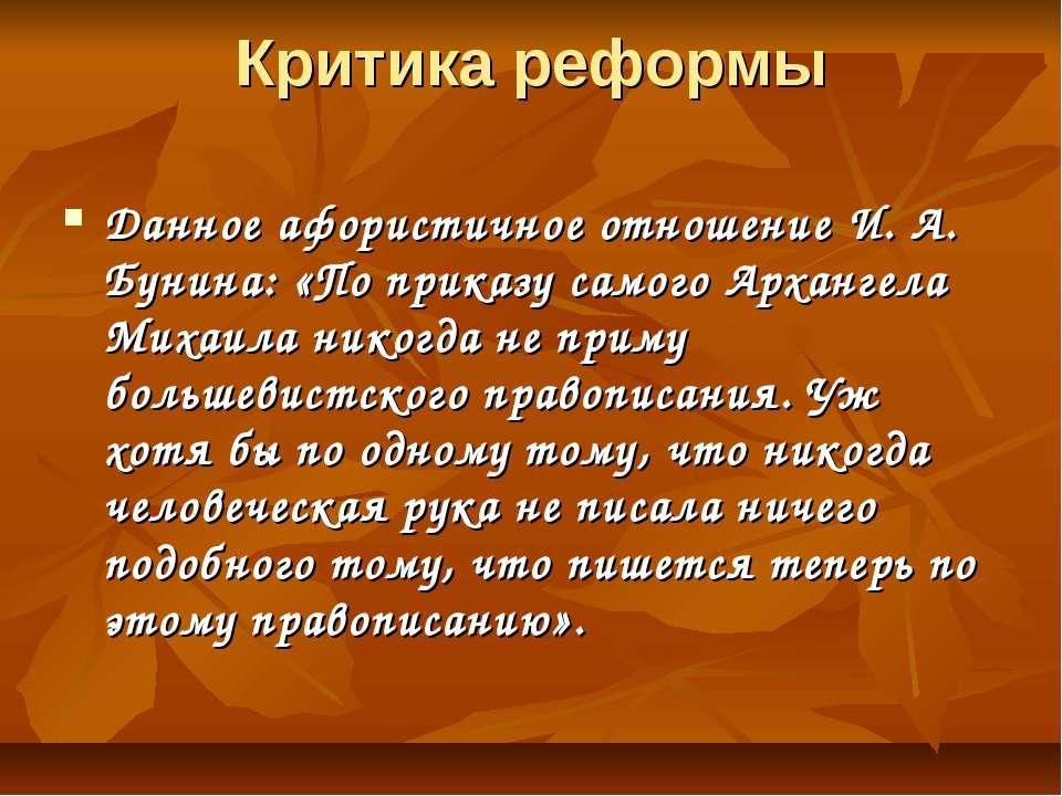 Критика реформы Данное афористичное отношение И. А. Бунина: «По приказу самог...