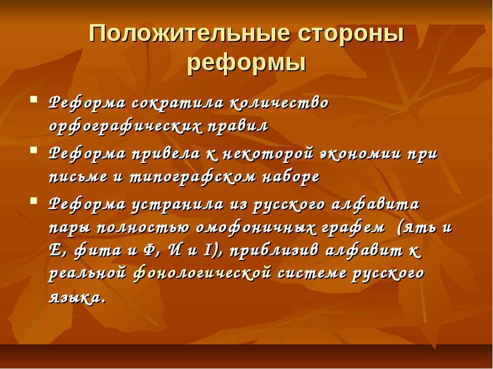Положительные стороны реформы Реформа сократила количество орфографических пр...