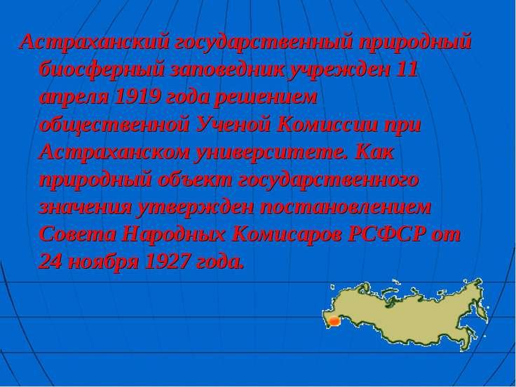 Астраханский государственный природный биосферный заповедник учрежден 11 апре...