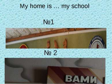 My home is … my school № 2 №1