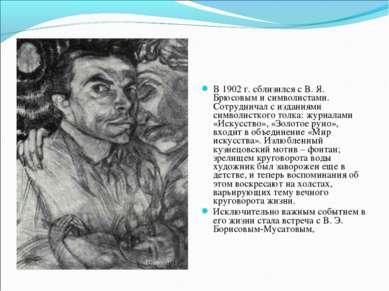 В 1902 г. сблизился с В. Я. Брюсовым и символистами. Сотрудничал с изданиями ...