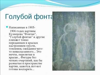 """Голубой фонтан Написанные в 1905- 1906 годах картины Кузнецова """"Фонтан"""", """"Гол..."""