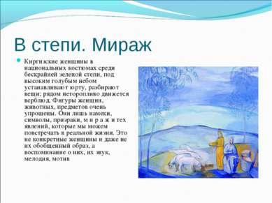 В степи. Мираж Киргизские женщины в национальных костюмах среди бескрайней зе...