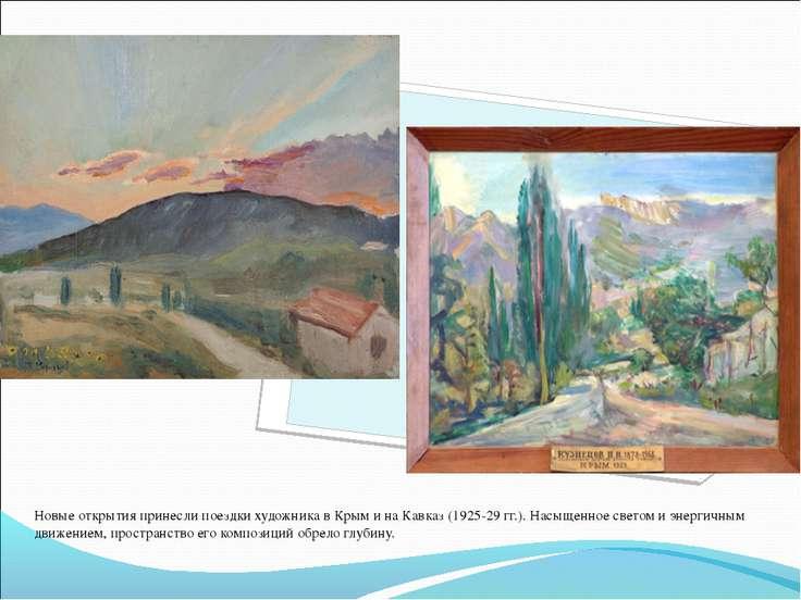 Новые открытия принесли поездки художника в Крым и на Кавказ (1925-29 гг.). Н...