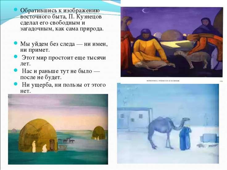 Обратившись к изображению восточного быта, П. Кузнецов сделал его свободным и...