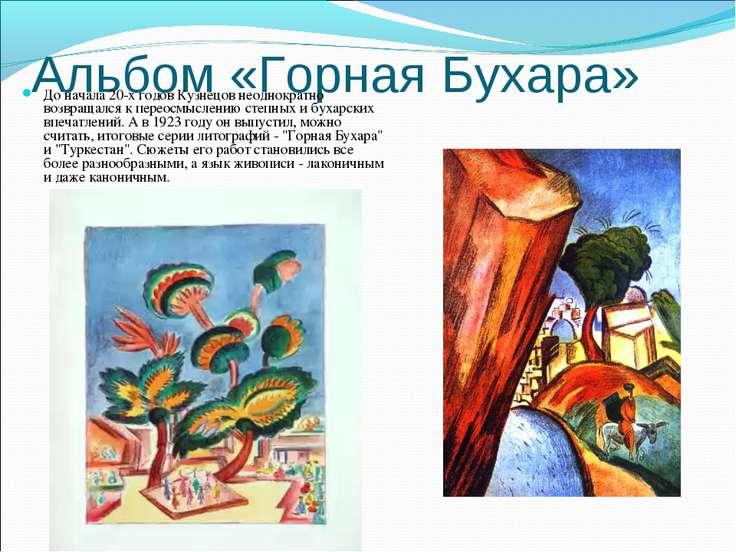 Альбом «Горная Бухара» До начала 20-х годов Кузнецов неоднократно возвращался...