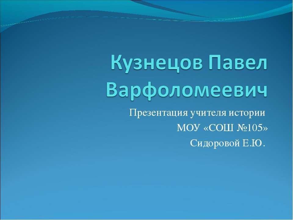 Презентация учителя истории МОУ «СОШ №105» Сидоровой Е.Ю.