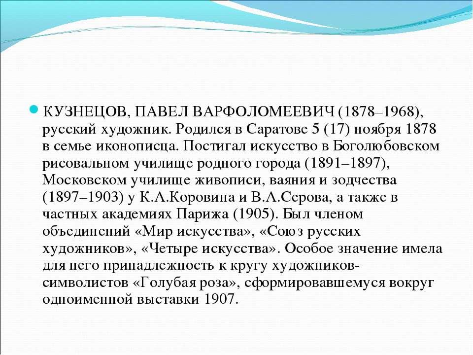 КУЗНЕЦОВ, ПАВЕЛ ВАРФОЛОМЕЕВИЧ (1878–1968), русский художник. Родился в Сарато...