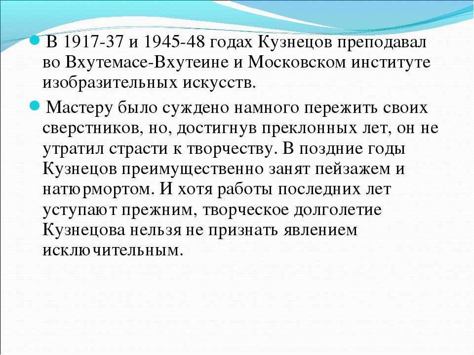 В 1917-37 и 1945-48 годах Кузнецов преподавал во Вхутемасе-Вхутеине и Московс...