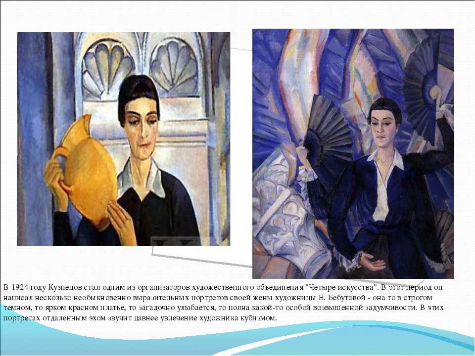 В 1924 году Кузнецов стал одним из организаторов художественного объединения ...