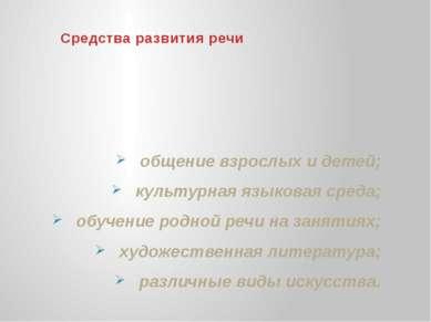 Средства развития речи общение взрослых и детей; культурная языковая среда; о...