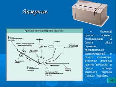 Лазерные >> Лазерный принтер - принтер, отображающий на бумаге образ страницы...