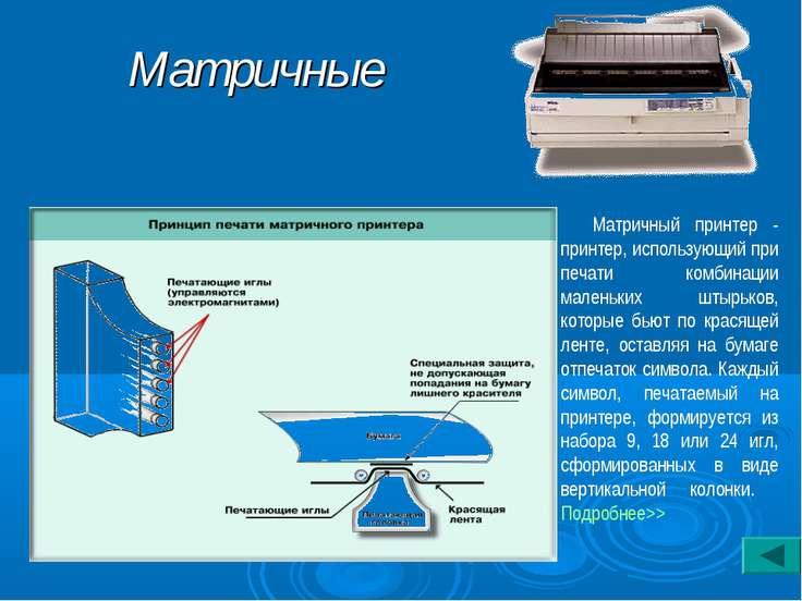 Матричные Матричный принтер - принтер, использующий при печати комбинации мал...