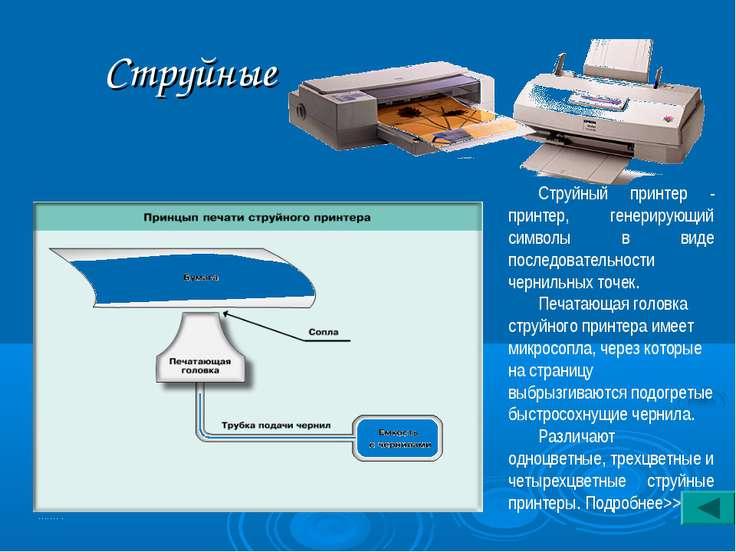 Струйные Струйный принтер - принтер, генерирующий символы в виде последовател...