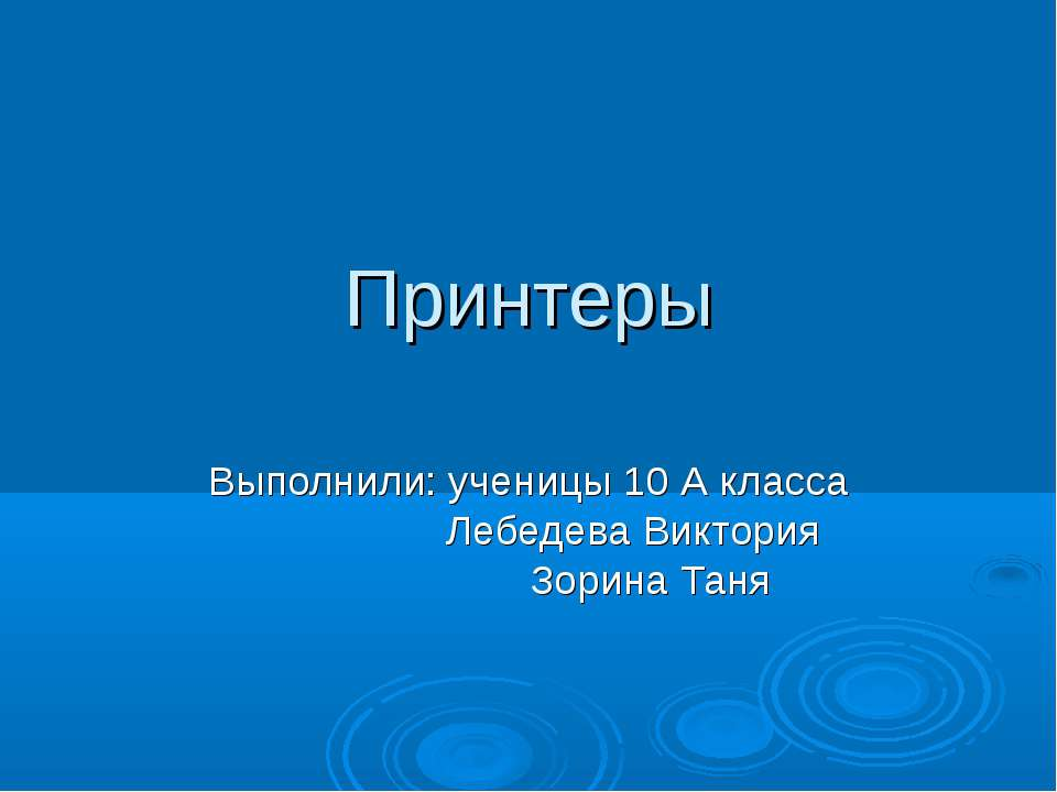 Принтеры Выполнили: ученицы 10 А класса Лебедева Виктория Зорина Таня