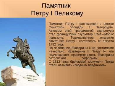 Памятник Петру I Великому Памятник Петру I расположен в центре Сенатской площ...